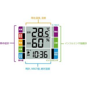 SATO 佐藤計量器 デジタル温湿度計 PC-7980GTI 1078-00|lifescale|02