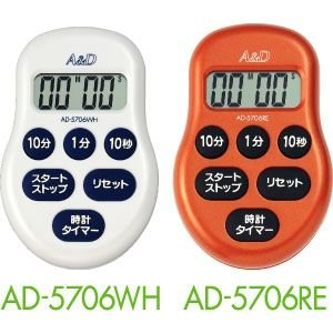 A&D デジタルタイマー AD-5706WH/AD-5706RE lifescale