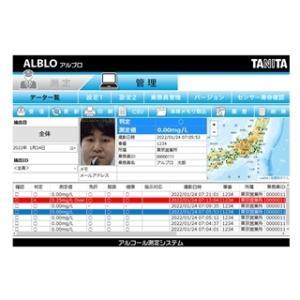 タニタ FC-1200用 管理ソフト FC-1200PC|lifescale