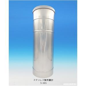安藤計器 ステンレス製雨量計+雨量ます+貯水ビン 5-38SW|lifescale