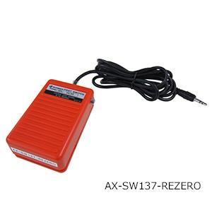 A&D フットスイッチ AX-SW137-REZERO lifescale