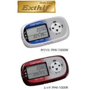 CUSTOM カスタム 熱中症・風邪チェッカー付き活動量計 (ホワイト) PHV-1000W|lifescale