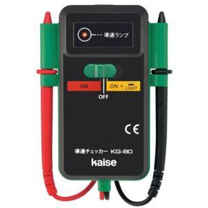 カイセ 導通チェッカー KG-80|lifescale
