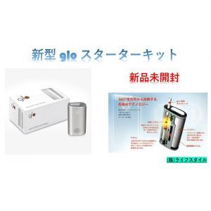 グロー(gro)  新型 本体 キット 電子タバコ 新品  (最安挑戦中)送料999円