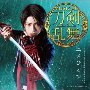 ユメひとつ (予約限定盤A CD+DVD)  刀剣男子 刀剣乱舞 lifestyle-007