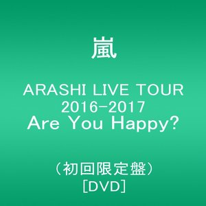 ARASHI LIVE TOUR 2016-2017 Are You Happy?(初回限定盤) [DVD] 嵐|lifestyle-007