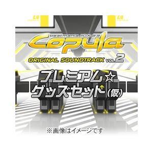 beatmania IIDX 23 copula ORIGINAL SOUNDTRACK VOL.2 プレミアム☆グッズセット lifestyle-007