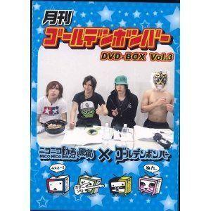 月刊ゴールデンボンバー6巻セットDVD-BOX Vol3 lifestyle-007