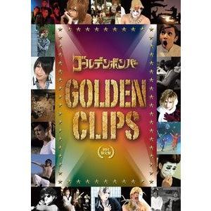 ゴールデンボンバーPV集「GOLDEN CLIPS」(初回限定盤/2枚組) lifestyle-007