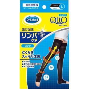 おうちでメディキュット リンパケア ロング L 着圧 加圧 血行改善 むくみケア 弾性 靴下 498...