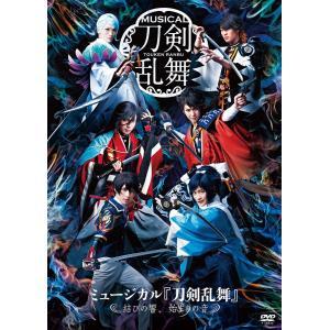 ミュージカル『刀剣乱舞』~結びの響、始まりの音~ [DVD] 4562390696127
