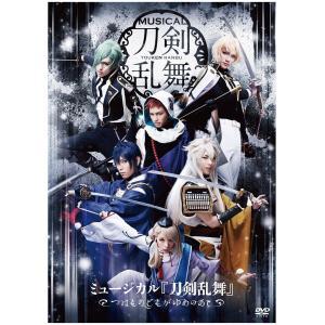 ミュージカル『刀剣乱舞』 〜つはものどもがゆめのあと〜 [DVD] 4562390695564