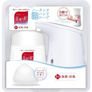 ミューズ ノータッチ ハンドソープ 本体+詰め替え 泡 自動 オリジナル 殺菌 消毒 除菌 手洗い