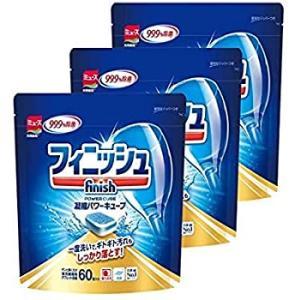 食洗機用 洗剤 フィニッシュ パワーキューブM 60個 3個セット