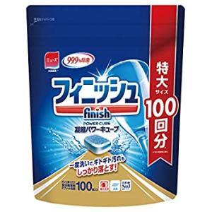食洗機 洗剤 フィニッシュ タブレット パワーキューブ L 100個