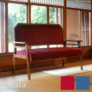 【商品説明】  AASAN(アッサン)シリーズは古民家や畳部屋にはもちろん、洋室にも合うように設計さ...
