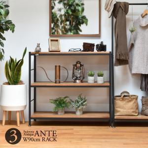 ラック 棚 収納 おしゃれ 北欧 アンティーク 幅90 本棚 収納ラック シンプル アンティーク家具 木製 ANTE オープンラック 3段 送料無料|lifestyle-funfun