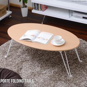 ローテーブル 折りたたみ センターテーブル 折りたたみテーブル リビングテーブル ポルテ 幅90cm 北欧 シンプル 楕円 送料無料の写真
