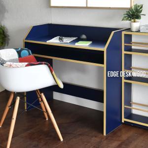 デスク EDGE エッジ 幅90 ハイタイプ 木製 勉強机 PCデスク つくえ 学習机