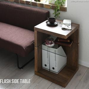 サイドテーブル ソファーテーブル ナイトテーブル リビングテーブル 机 ブラウン ホワイト モダン 北欧 ガラス 幅39 【フラッシュ】 木目調 洋室 洋風|lifestyle-funfun