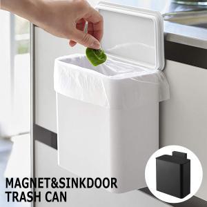 マグネットがついた蓋付きゴミ箱。マグネットシンク扉や冷蔵庫横に簡単に取り付けることができます。片手で...