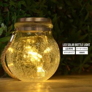 今だけ10%バック&クーポン LEDソーラー ボトルライト 単品 ランタン インテリア おしゃれ 間接照明 ランプ  クリスマス キャンプ ガーデン ボトル 可愛い