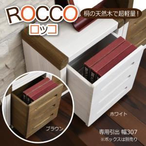 引き出し 引出 ボックス 収納 BOX 小物入れ 箱 ケース 書類 リビング アンティーク 木製 おしゃれ 北欧 モダン 木目調 幅38 ロッコ lifestyle-funfun