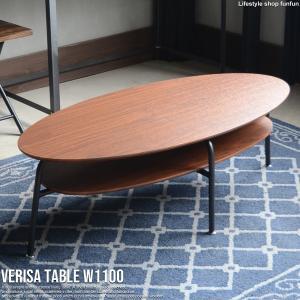 ローテーブル センターテーブル 木製 木 北欧 シンプル おしゃれ 幅120 ベリーサ 楕円 送料無料の写真