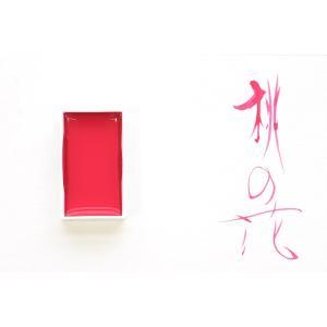 美樂の書オリジナル顔彩BOX「愛」|lifestyle-management