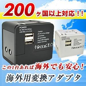 世界200か国対応 変換プラグ 海外 海外旅行 安心の1年保証 急速充電USBマルチ変換プラグ 世界200か国以上対応 USBポート2つ付き 電源プラグ 変換アダプタ