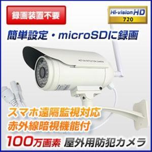 防犯カメラ SDカード 監視カメラ 2017年モデル新色登場...