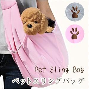 キャリーバッグ ペット スリング 抱っこ紐 小型犬用 ペット用 スウェット&水玉模様 グレー・ピンク...