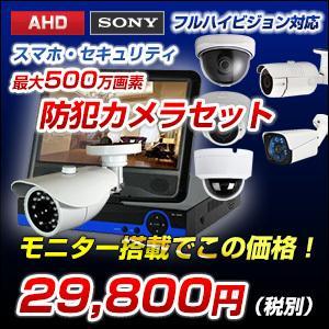 防犯カメラ  屋外 セット 録画 モニター付き AHD140...