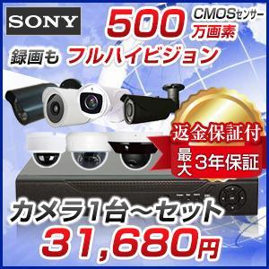 防犯カメラ 屋外 セット 500万画素 248万画素AHD ...