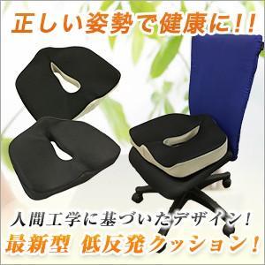 低反発 クッション 座布団 椅子や車に 骨盤サポート 腰痛対...