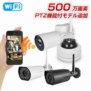 防犯カメラ ワイヤレス SDカード録画 無線 WiFi 24...