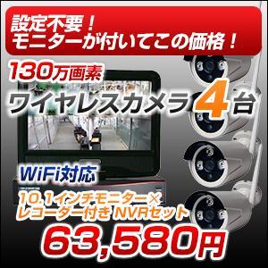 防犯カメラ ワイヤレス 屋外 モニター・レコーダー付き 12...