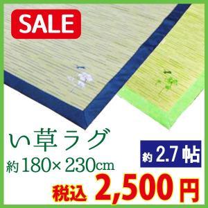 い草ラグ 夏を天然素材で!和柄  涼花 太縁 裏貼 約180...