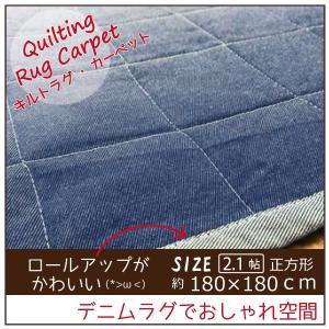 オールシーズン使える おしゃれ キルトラグ カーペット マット ホットカーペット対応 軽量 コンパクト 180×180 正方形 約 2畳 2帖  ☆デニム