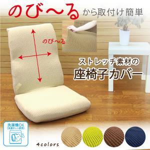 カバー 座椅子 カバー チェアカバー ストレッチ素材 のびーる座椅子カバーの画像