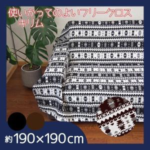 【再入荷!!】フリークロス 使い勝手良し しっかり生地 ソファー カバー おしゃれ 上品 高級感 トルコ風 キリム 美しい 幾何学模様 190×190の写真