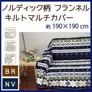 【北欧スタイル】フランネル キルトマルチカバー おしゃれなノルディック柄 フリークロス 約190x190cm 正方形 こたつ掛け ソファ ベッドカバー★スノーの写真