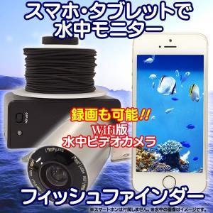 Wifi 水中モニターシステム スマホで表示 水中カメラ フ...