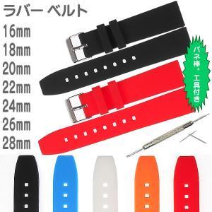 腕時計 ベルト シンプル ラバーバンド バネ棒・交換工具付き シリコンベルト 16mm 18mm 2...