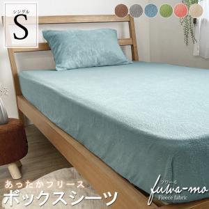 ベッドシーツ シングル マイクロフリース ベッド用  あったか 冬用 ボックスシーツ あたたか 寝具...