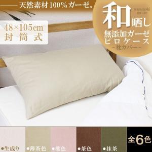 和晒し ピローケース48×105cm 【和晒しガーゼ枕カバー】|lifetime