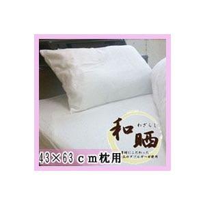 高級無添加 ダブルガーゼ 枕カバー 43×63cm ピローケース|lifetime