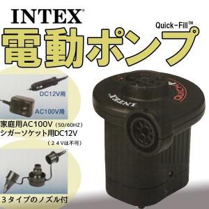 INTEX 電動ポンプ 空気入れ エアーベッド エアーチェアー インテックス 浮き輪|lifetime