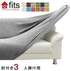 ソファーカバー 3人掛け 肘付き ストレッチ 伸縮 洗える fits 2way 3人 フィット|lifetime