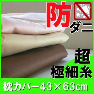防ダニ 枕カバー 43×63cm 薬剤不使用 超高密度織り ピローケース|lifetime